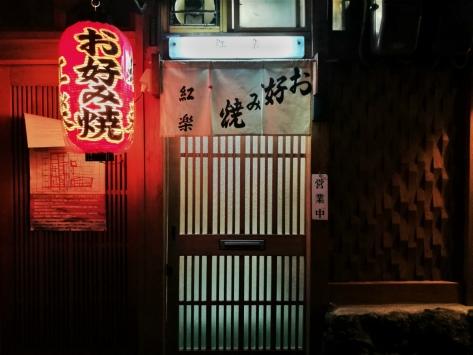 Gion, Kyoto, case tradizionali. Cabiria Magni, Giappone